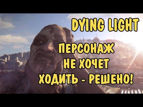 Dying Light - Персонаж не хочет ходить [РЕШЕНО]