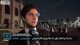 مصر العربية | بعد أزمته مع الداخلية.. ظهور أحمد مالك بمهرجان القاهرة السينمائي