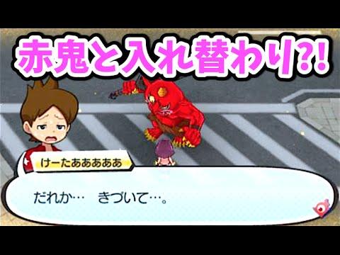 ケータが赤鬼と入れ替わり!?【君の名は】妖怪ウォッチ3 赤い箱イベント  Yo-kai Watch