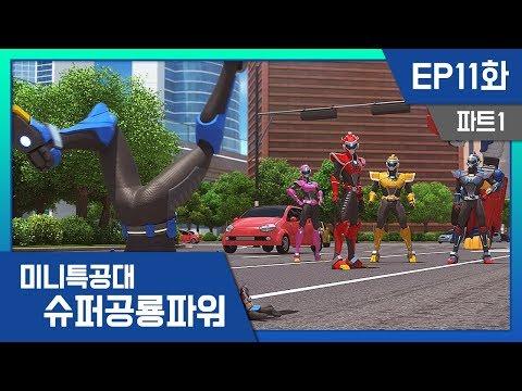 [미니특공대:슈퍼공룡파워] EP11화 - 볼트와 새미가 작아졌어!