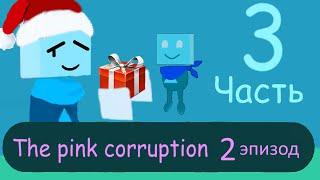 Just Shapes & Beats: Розовая коррупция (монтаж) 3 часть/Pink corruption (installation) 3 part
