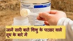 Best formula milk for baby 0-6 months