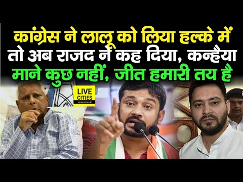 Bihar By Polls : RJD ने दिया Congress को करारा जवाब, कह दिया- Kanhaiya Kumar से कोई फर्क नहीं पड़ेगा