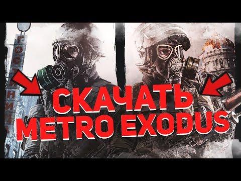 скачать Metro Exodus бесплатно на пк