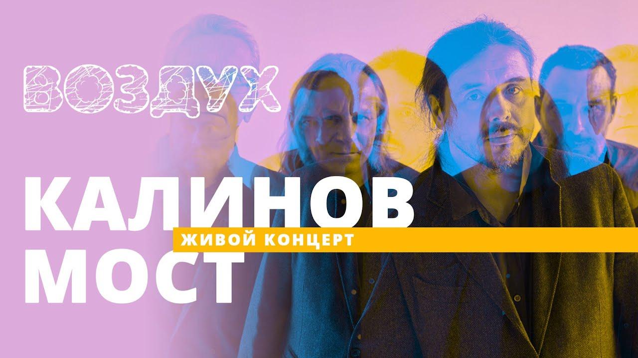 Калинов мост // ВОЗДУХ
