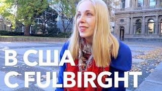 Как я получила стипендию Fulbright для учебы в США