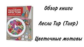 Обзор книги ''Цветочные мотивы'' от Лесли Тир (Лесли Тиер) | WorkshopVicky
