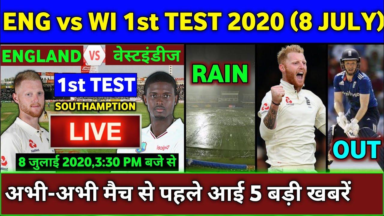 ENG vs WI 1st Test 2020 - 5 Big News Before Match   England vs Westindies 1st Test 2020