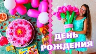 ✿День рождения Кати! || Katya's Birthday!✿