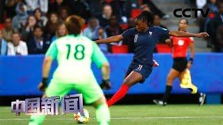 [中国新闻] 2019法国女足世界杯 四比零 揭幕战法国大胜韩国   CCTV中文国际