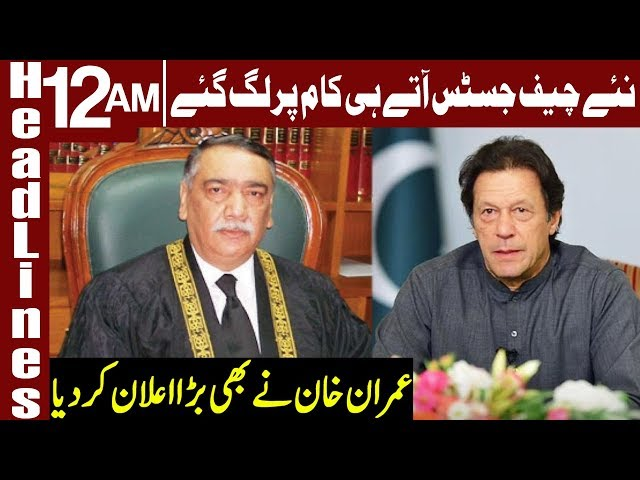 Chief Justice Asif Khosa Started hearing cases | Headlines 12 AM | 19 January 2019 | Express News