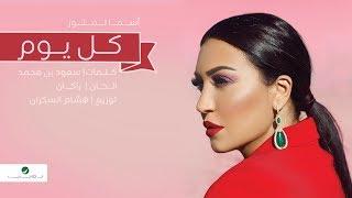 Asma Lmnawar ... Kel Youm - Lyrics Video | اسما لمنور ... كل يوم - بالكلمات