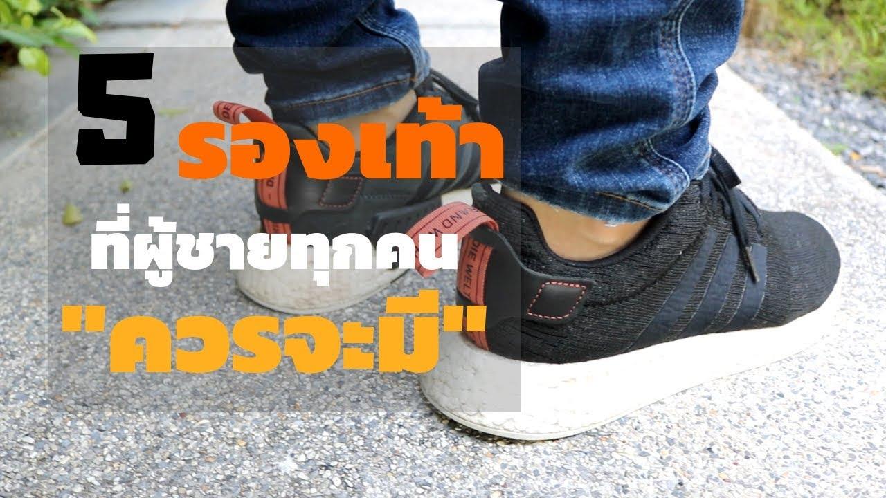 5 รองเท้า ที่ผู้ชายทุกคน \