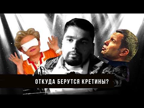 Сталингулаг: переобувание пропагандистов, День России, Соловьев и Малышева
