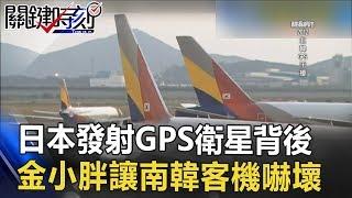 日本發射GPS衛星背後 金小胖出怪招讓南韓客機嚇壞! 關鍵時刻 20170602-6 黃創夏 傅鶴齡 馬西屏