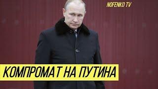 """""""Либо будет сидеть, либо уйдёт в мир иной"""": на Путина нашёлся серьёзный компромат"""