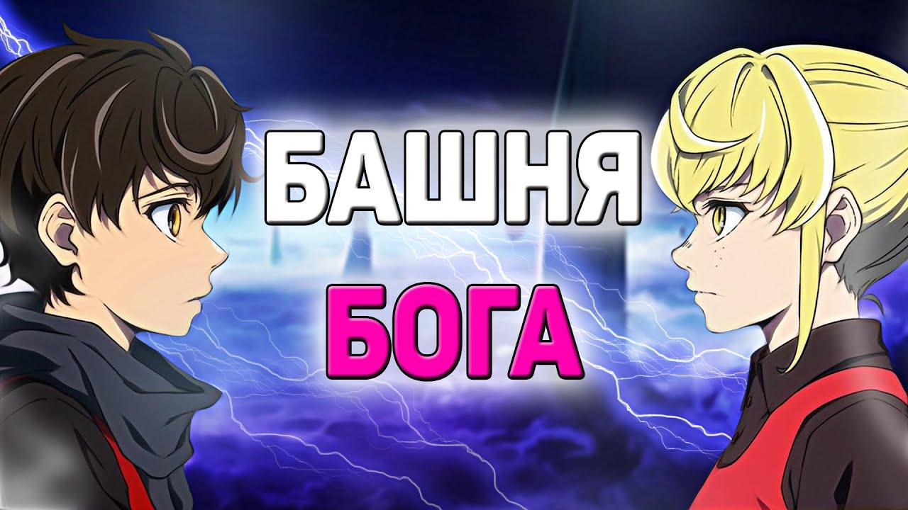 Башня Бога - 1 серия | Обсуждаем и сравниваем весенний аниме сезон