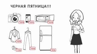 видео Чёрная Пятница 2018 в Украине