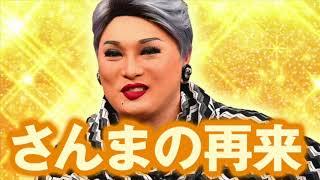 ナジャ・グランディーバ チキチキジョニー 森本尚太(MBSアナウンサー)