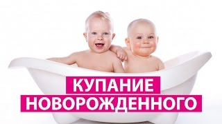 Купание НОВОРОЖДЕННОГО ✔  Как КУПАТЬ  ребенка ✔  Светлана Бисярина