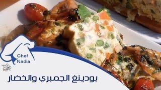 بودينغ الجمبري والخضر الشيف نادية