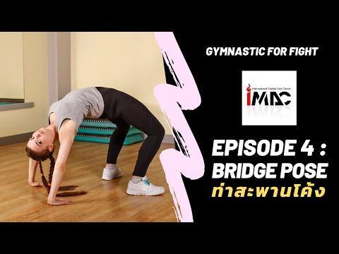 ยิมนาสติกศิลป์ Gymnastic for Fight #4 สะพานโค้ง Bridge Pose