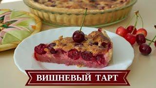 🍒Вишневый Тарт 🍒 Пирог С Вишней🍒