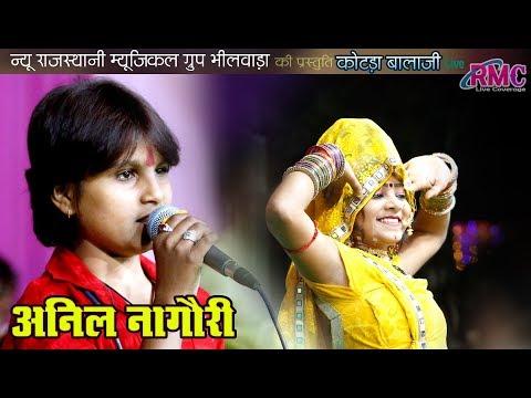 Anil Nagori मोरिया पांखड़ली दे दे नी बालाजी के नाम री !! Krishna !! कोटड़ा बालाजी Live