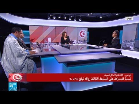 نشرة خاصة عن الانتخابات الرئاسية التونسية على فرانس24  - نشر قبل 3 ساعة