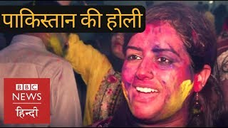 Pakistan and festival of Holi (BBC Hindi)