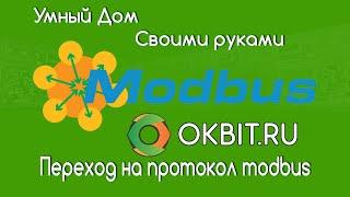 Умный дом своими руками Переход на протокол modbus(Умный дом своими руками - переход на протокол modbus В данном видео хотелось показать на сколько быстрей идет..., 2016-01-15T14:10:09.000Z)