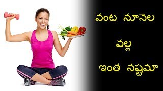 Best Cooking Oils for your Health /Select the right Cooking Oil / వంట నూనెల వల్ల ఇంత నష్టమా !