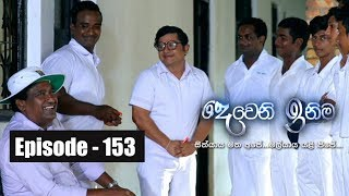 Deweni Inima | Episode 153 06th September 2017 Thumbnail