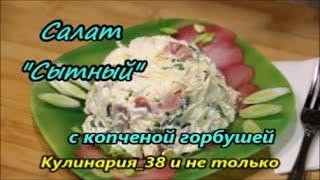 """Салат """"Сытный"""" с копченой горбушей"""