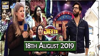 Jeeto Pakistan | 18th August 2019 | ARY Digital Show