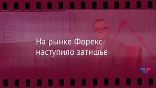 teleTrade: Вечерний обзор, 09.11.2015 - На рынке Форекс наступило затишье