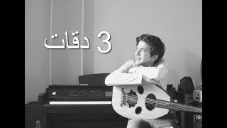 Instrumental cover for ( 3 دقات ) - By Alyelhennawy