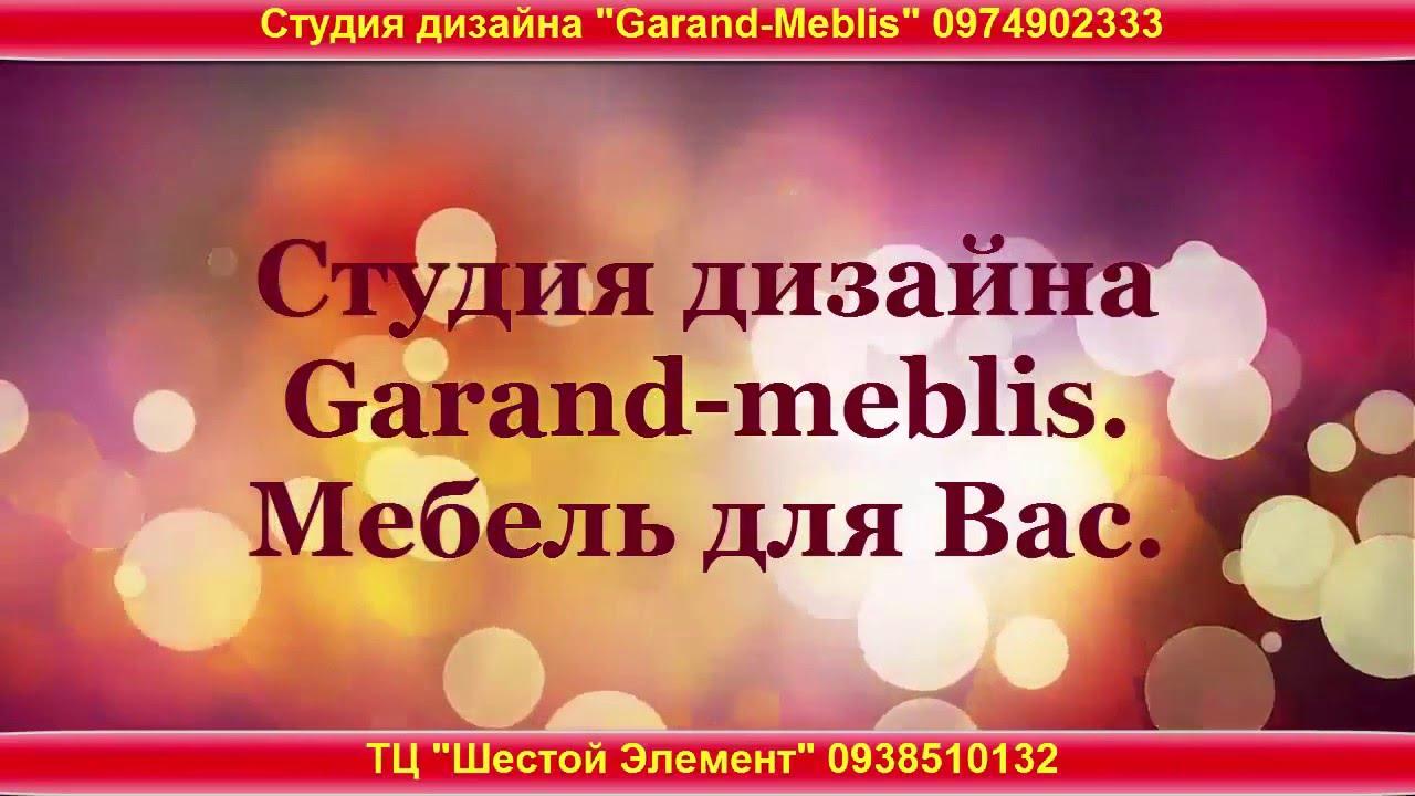 Купить мебель для детской комнаты для детей: мальчиков и девочек в украине можно в нашем каталоге по самым выгодным ценам. Современная детская мебель для маленьких комнат.