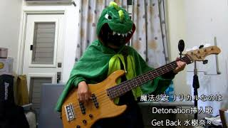 魔法少女リリカルなのは Detonation   Get Back  水樹奈々 Bass cover