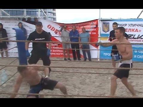 Пушка против Спортика, Стрелка в Одессе