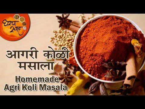 Agri Koli Homemade Masala | घरगुती पद्धतीचा स्वादिष्ट असा आगरी कोळी मसाला |  Traditional Masala