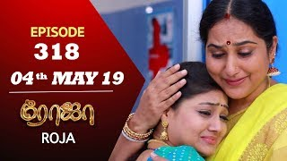 ROJA Serial | Episode 318 | 04th May 2019 | Priyanka | SibbuSuryan | SunTV Serial | Saregama TVShows