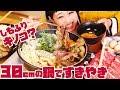 【大食い】30cm鍋ですき焼き!!「霜降り」なキノコを食べてみたよ!〜シメのごはんは3…