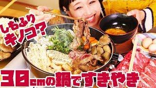 【大食い】30cm鍋ですき焼き!!「霜降り」なキノコを食べてみたよ!〜シメのごはんは3合あるよ〜【ロシアン佐藤】【Russian Sato】