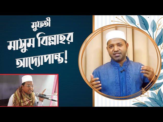 মুফতী মাসুম বিল্লাহর আদ্যোপান্ত!