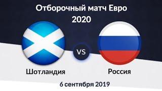 прогноз Шотландия-Россия 06.09.2019 Чемпионат Европы 2020, ставки на спорт, прогнозы на футбол.