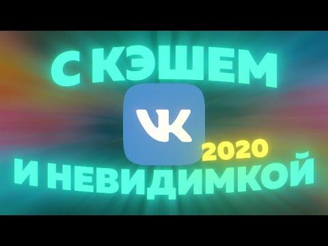 ЛУЧШИЙ КЛИЕНТ ВК С КЭШЕМ ДЛЯ МУЗЫКИ И НЕВИДИМКОЙ! 2020 ТОП КЛИЕНТ ВК! OFFLINE, НОЧНОЙ РЕЖИМ, BOOM