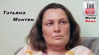 Татьяна Монтян О Крыме, Украине, украинских СМИ, кому и зачем это нужно!(, 2016-08-24T10:20:04.000Z)