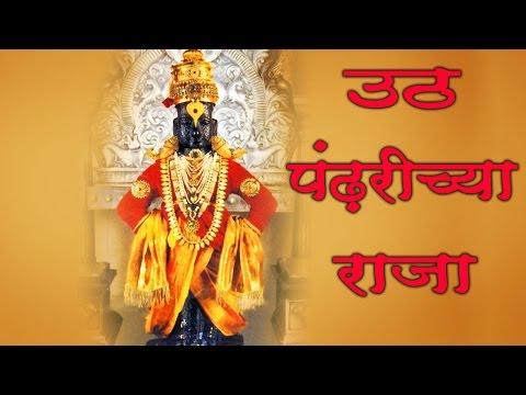 Uth Pandharichya Raja - Sudhir Phadke, Sant Gora Kumbhar, Devotional Song