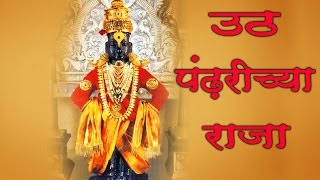 Download Hindi Video Songs - Uth Pandharichya Raja - Sudhir Phadke, Sant Gora Kumbhar, Devotional Song